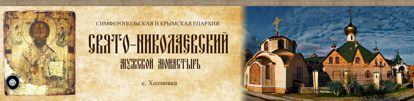 Свято-Николаевский монастырь, с. Холмовка, официальный сайт, Бахчисарайский р-н, Крым